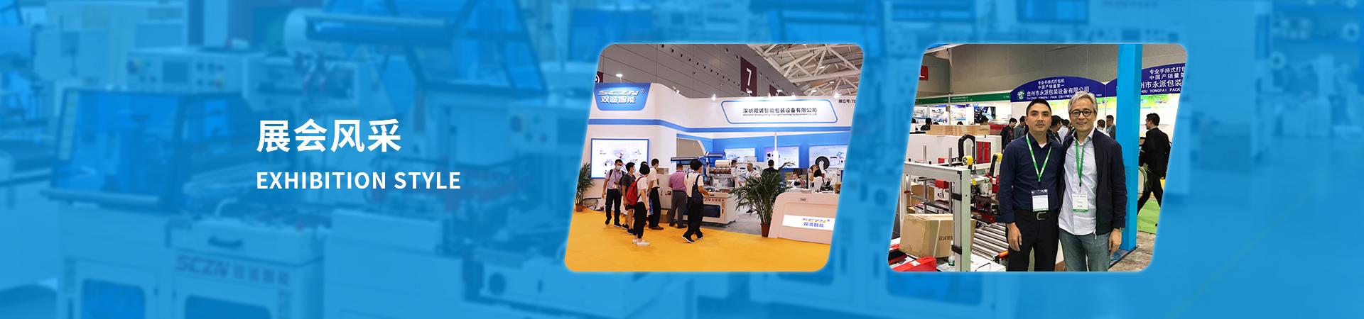 深圳智能装备博览会