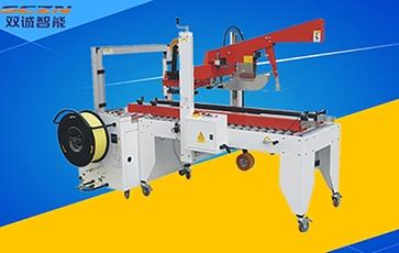 自动封箱打包机如何适应企业的生产需求