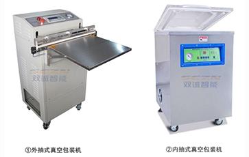 内抽式真空包装机和外抽式真空包装机有什么区别?